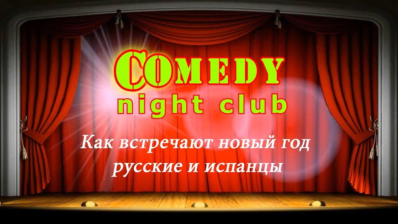 Камеди клаб Как встречают новый год русские и испанцы Comedy Night Club BCN