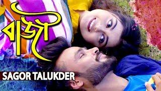 Baaji | By Sagor Talukder | Official Full HD Music Video | New Bangla Song 2018