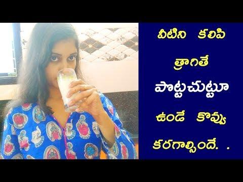 పొట్టచుట్టు కొవ్వు తగ్గాలంటే..?/ How to Lose Belly Fat Fast in Telugu||Best Weight lose Tips Telugu
