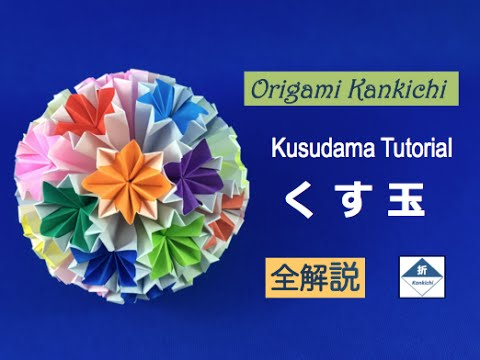 Kusudama Tutorial「くす玉」の作り方(これで全�