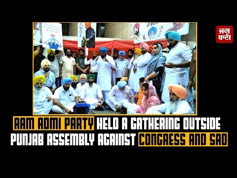 Aam Admi Party held a gathering outside Punjab Assembly against Congress and SAD