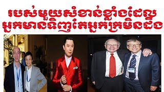 The One Thing Rich People Buy That Poor People Don't by Dan Lok Translated in Khmer
