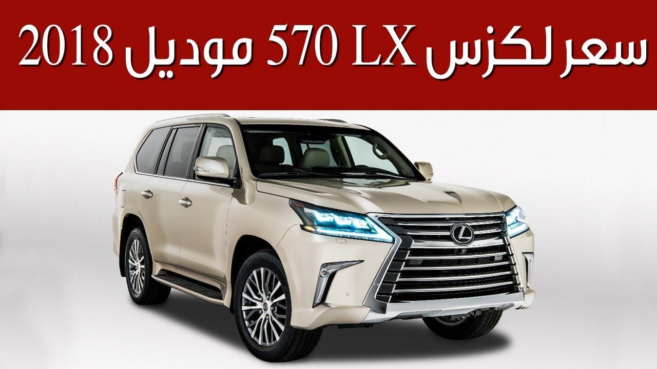 2018 Lexus Lx 570 سعر لكزس ال اكس 570 موديل 2018 بـ 5 مقاعد سعودي أوتو Youtube