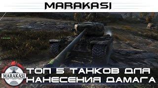 ТОП 5 танков для нанесения максимального дамага в бою (7лвл) World of Tanks