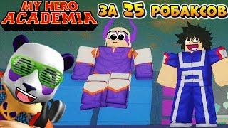 Heroes Online Roblox - Жүктеу