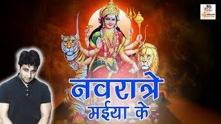 Letest mata rani song | navrattre maiya ke | नवरात्रे मईया के | vijay verma | bhajan kirtan