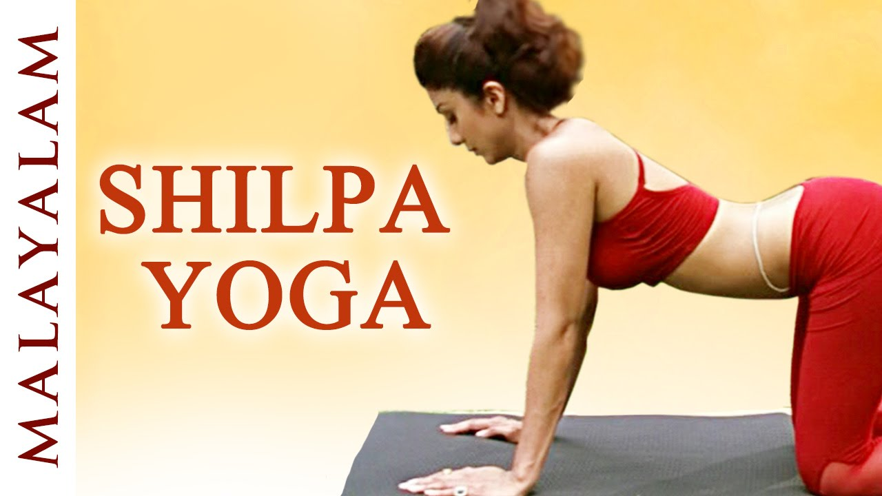 Shilpa Yoga now In Malayalam - Yoga For Flexibility And ...