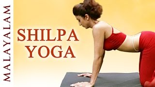 Shilpa Yoga now In Malayalam - Yoga For Flexibility And Strength - Shilpa Shetty