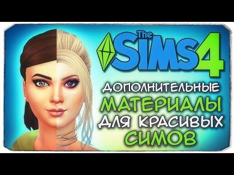 ДОПОЛНИТЕЛЬНЫЕ МАТЕРИАЛЫ ДЛЯ КРАСИВЫХ СИМОВ - Sims 4