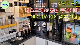 춘천 네스프레소 캡슐 무인카페 방문기!