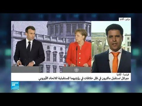 نقاط خلافية بين باريس وبرلين حول الاتحاد الأوروبي  - نشر قبل 2 ساعة