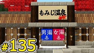 【Minecraft】 マインクラフト たかしの国づくり物語 第135話