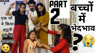 अपने ही बच्चो में इतना भेदभाव क्यों? -2   BHEDBHAV - Moral Stories   Masoom Ka Dar   Chulbul Videos