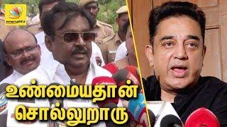 கமல் உண்மையதான் சொல்லுறாரு | Vijayakanth supports Kamal on his political comments | Latest Speech