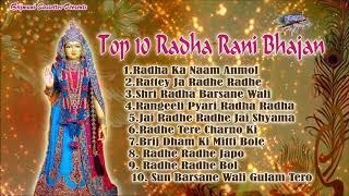राधा अष्टमी स्पेशल राधा रानी के १० सबसे प्यारे मनमोहक भजन Top 10 Radha Rani Bhajan