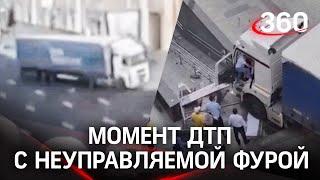 Видео: фура вылетела на тротуар в центре Москвы и протаранила переход. Водителю стало плохо