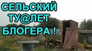 В гостях у Вэласа ! Калининская Краснодарский край