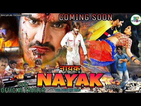Nayak (नायक) Bhojpuri Movie | Pradeep Payday Chintu, Launch ! New Bhojpuri Upcoming Movie  2018#