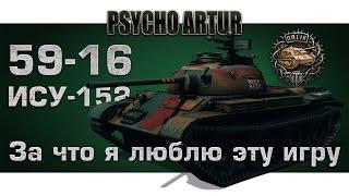 59-16 & ИСУ-152 / За что я люблю эту игру