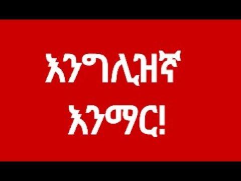 እንግሊዝኛ ለጀማሪዎች   Easy English In Amharic. thumbnail