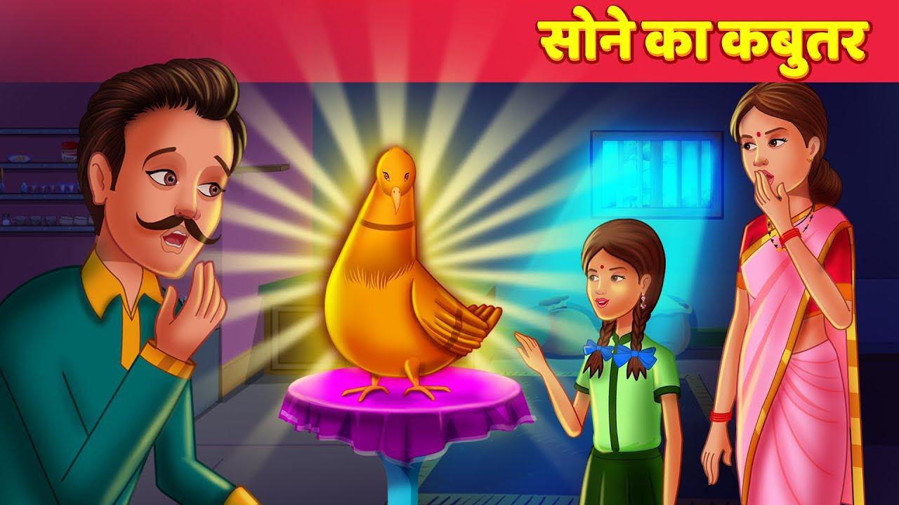 सोने का कबूतर The Golden Pigeon हिन्दी कहानी Moral Stories & Hindi Fairy Tales For Teens