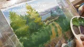Видео урок, рисуем летний пейзаж гуашью с Dari Art