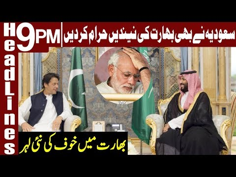 Another Big trouble for Modi and Indian Army | Headlines & Bulletin 9 PM | 23 Feb 2019 | Express
