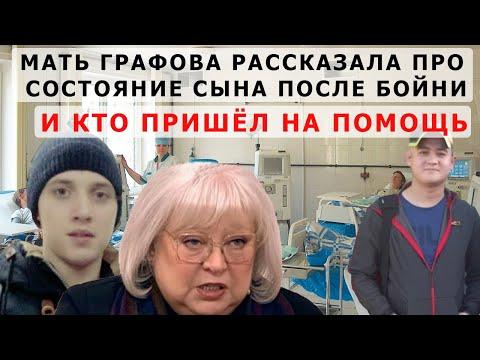 Мать Графова, которого расстрелял Шамсутдинов, рассказала о состоянии сына кто пришел сыну на помощь