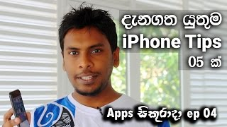 Apps සිකුරාදා Ep 04 - Top 5 iPhone features explained in Sinhala