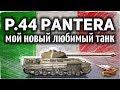P.44 Pantera - Я КАЙФУЮ - Моя новая ветка любимчиков, которых решил качать на основе