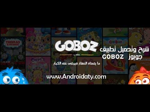 تحميل تطبيق جوبوز GOBOZ من MBC لمشاهدة افلام الكارتون مجانا من ام بي سي thumbnail
