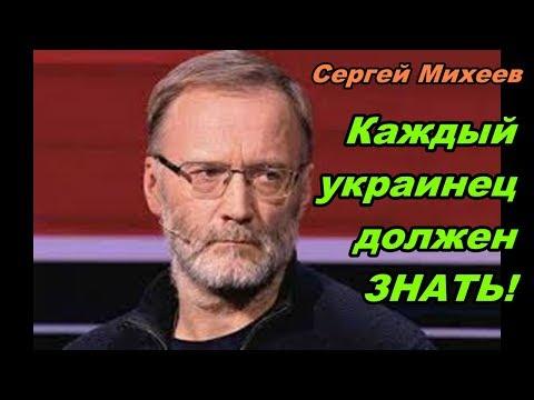 Сергей Михеев --