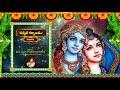 Rukmini kalyanam Harikatha  Smt Vinnakota Ramakumari