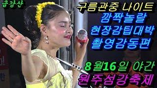 💗버드리 깜짝놀랄 나이트 현장감팁대박 촬영감동최고💗8월16일 야간 제21회 원주섬강축제 초청 공연