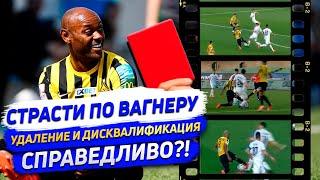 СКАНДАЛЬНОЕ УДАЛЕНИЕ ВАГНЕРА ЛАВА Российские эксперты Sports True