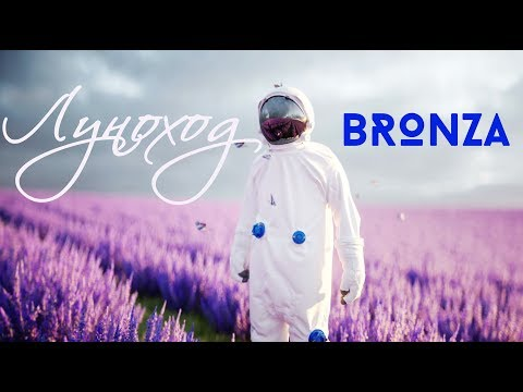 Смотреть клип Bronza -  Луноход