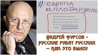 Андрей Фурсов - Русские русских как это было