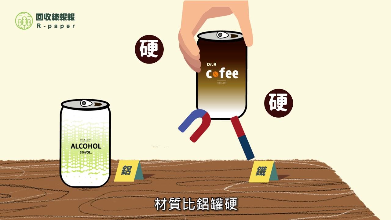 鐵罐、鋁罐回收傻傻分不清?Dr R教你一手分辨鐵鋁罐 - YouTube