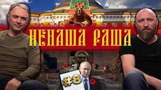 Пу і Лука вчать ЗЕ дипломатії Росіянам заборонили їхати до Туреччини НЕНАША РАША 8