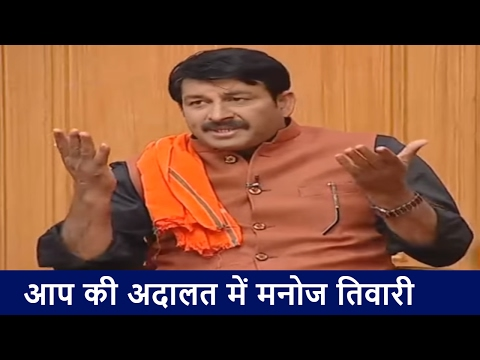Actor-Turned-Politician Manoj Tiwari in Aap Ki Adalat 2017 (Full Episode)
