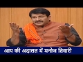Actor Turned Politician Manoj Tiwari in Aap Ki Adalat 2017 Full Episode