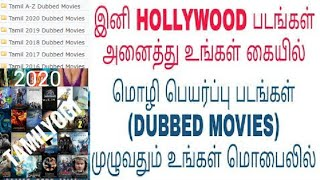 2020 TAMIL DUBBED HOLLYWOOD MOVIES FULL MOVIE HD MOVIES | FREE | FAST | EASY