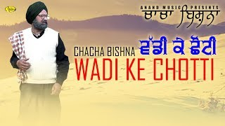 CHACHA BISHNA l NIKKI KE VADI l LATEST PUNJABI COMEDY VIDEO 2018 l ANAND MUSIC