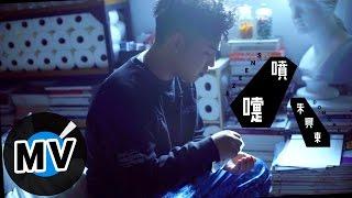 朱興東 Don Chu - 噴嚏 Sneeze (官方版MV) - 電視劇《錦繡未央》片尾曲