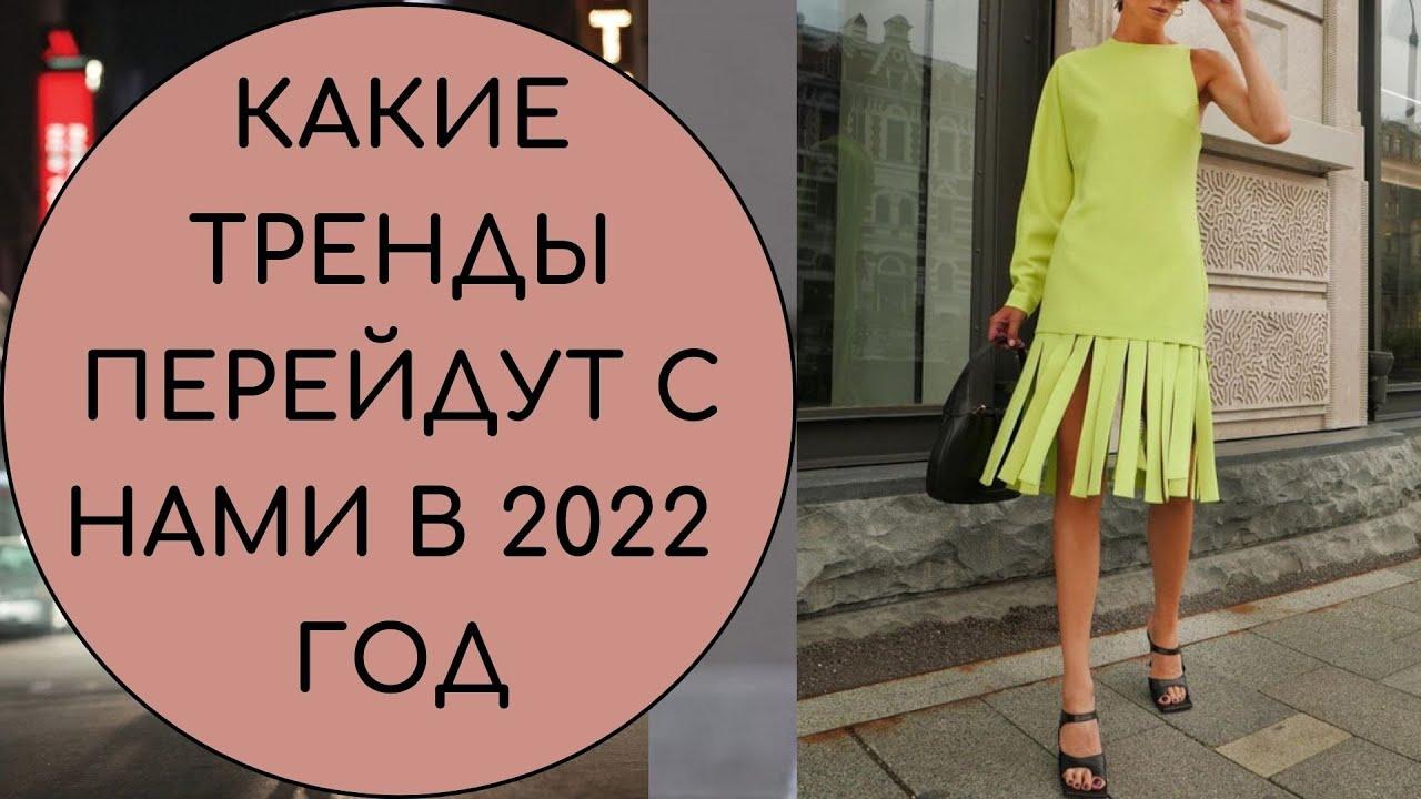 КАКИЕ ТРЕНДЫ ПЕРЕЙДУТ С НАМИ В 2022 ГОД