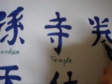 Ζωγραφίζοντας / Drawing ( Chinese Symbols )