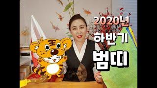 [소원성취집] 2020년 신점으로 본 재물운 문서운 건강운 애정운 하반기 범띠운세!! 서울 부산 유명한 무당…