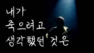 amazarashi(아마자라시) - Hero(히로)【acoustic live ver】 (한글자막)...