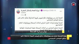 تحميل فيديو تحذير هام من وزارة الصحة للمصريين بسبب علاج فيروس كورونا