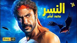 حصرياً فيلم الاكشن والدراما | فيلم النسر | بطولة محمد امام
